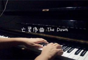 【钢琴】亡灵序曲-The Dawn