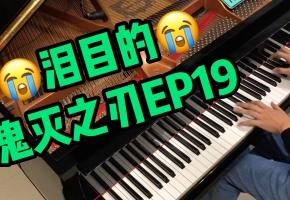 泪目的鬼灭之刃EP19《炭治郎之歌》三角钢琴编曲