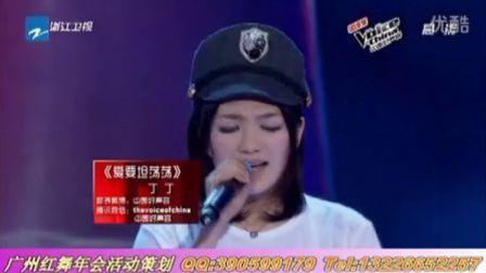 中国好声音-丁丁《爱要坦荡荡