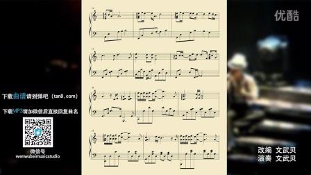 情人-文武贝钢琴版 Beyo