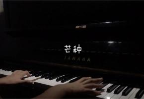 【钢琴】芒种