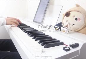 【钢琴】你也是人类吗 OST2 - LOVE (Lyn & Hanhae)