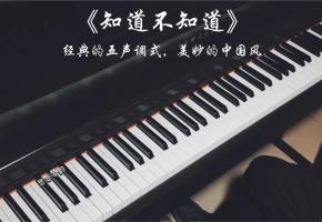 【钢琴】升F调黑键弹法与中国五声调式真是绝配《知道不知道》