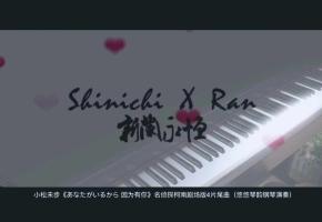 【钢琴】名侦探柯南剧场版4片尾曲《あなたがいるから因为有你》,回忆满满的二次元音乐!