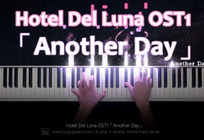 德鲁纳酒店 OST1「 Another Day ( by PUNCH)」钢琴改编