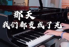 泪目!迪迦奥特曼《人类之光》钢琴演奏,村子又回来了!