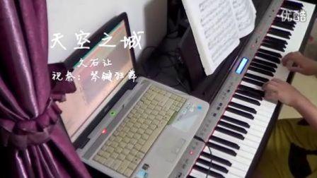 琴键狂舞《天空之城》电钢琴视