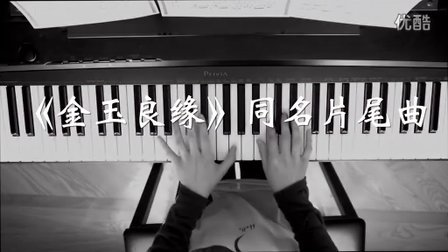 《金玉良缘》同名片尾曲 钢琴