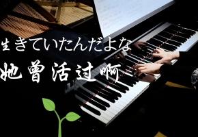 她曾活过啊!钢琴 生きていたんだよな Aimyon【超清音质】