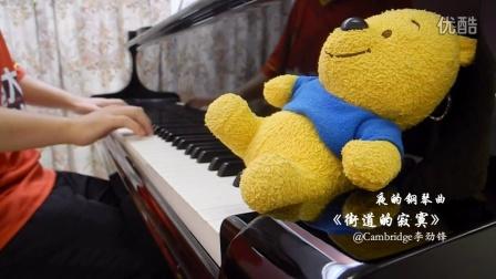 《街道的寂寞》 选自夜的钢琴