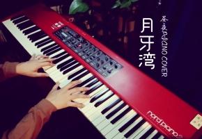 【昼夜钢琴】月牙湾~是谁的心啊 孤单地留下 翻自 F.I.R.