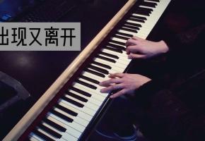【钢琴】为何出现在彼此的生活又离开