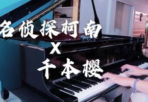 琴行钢琴弹一首「千本樱x名侦探柯南」人全都吓跑了!
