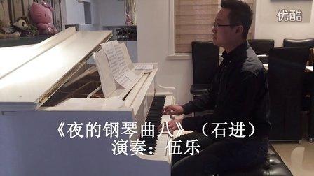 伍乐 《夜的钢琴曲八》(关于