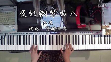 石进《夜的钢琴曲八》钢琴视奏