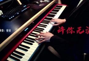 【钢琴演奏】许你无涯——广播剧《铜钱龛世》主题曲·贰