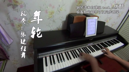 张碧晨 花千骨 年轮 钢琴曲