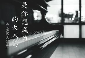 【昼夜钢琴】是你想成为的大人吗 翻自 尤长靖