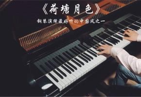 【钢琴】《荷塘月色》,钢琴演绎最好听的中国风之一!