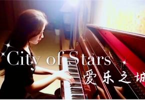 City of stars 爱乐之城 电影原声曲 钢琴演奏