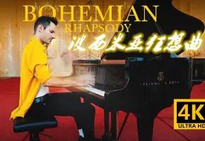 【4K】波西米亚狂想曲 Bohem...