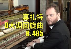 莫扎特 - D大调回旋曲 K. 485