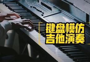 键盘模仿吉他演奏