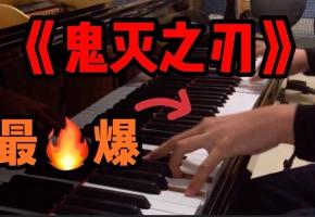 最火爆的《鬼灭之刃OP》红莲华三角钢琴编曲!