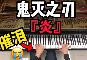 【钢琴】《鬼灭之刃 无尽列车篇》催泪的钢琴演奏!