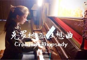 克罗地亚狂想曲 纯钢琴 马克西姆 Croatian Rhapsody