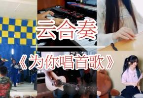 【联合投稿】和山区小学生云合奏《为你唱首歌》|毛线x架子鼓x钢琴x吉他