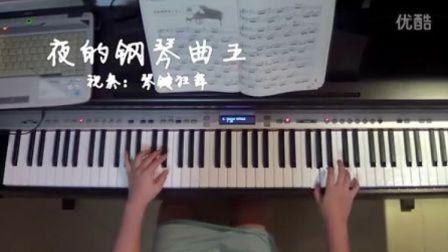 石进《夜的钢琴曲五》钢琴曲