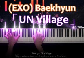 [EXO] 伯贤 Baekhyun「UN Village」钢琴改编