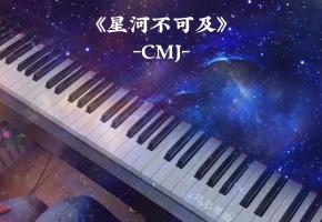 """【钢琴】""""所念皆星河""""之后续:《星河不可及》"""