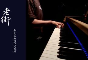 老街 钢琴演奏 翻自 李荣浩