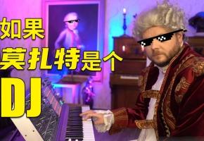 如果莫扎特是个DJ - 《弦乐小夜曲》的10种电音版