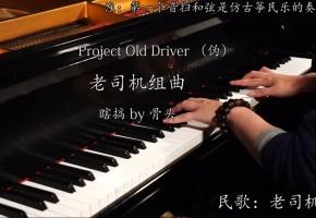 【骨头】优雅的老司机组曲(钢琴)