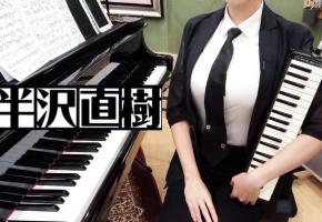 【钢琴/口风琴】《半泽直树》主题曲 处刑曲开始!