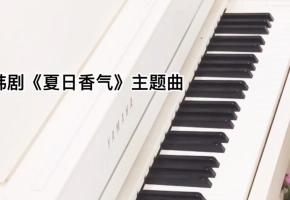 【钢琴】韩剧音乐用钢琴来演奏是有多浪漫呢?