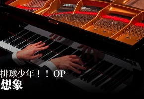 【Animenz】Imagination - 排球少年!! OP 钢琴版