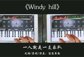 【钢琴】《Windy Hill》把手中的iPad变成乐器来演奏是什么体验呢?