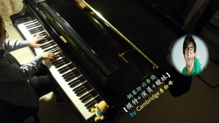 李荣浩【模特】钢琴版串烧 薛