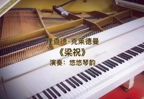 【钢琴】一曲经典的《梁祝》,值得您去认真地聆听