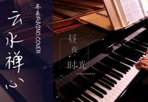 【钢琴】云水禅心 翻自 让人静心的太极拳BGM