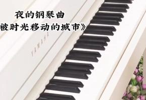 【钢琴】夜的钢琴曲系列最好听的曲目之一