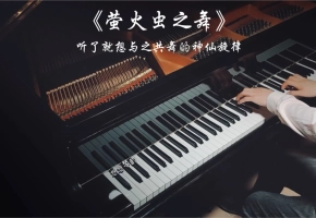 【钢琴】《萤火虫之舞》,这是一曲怎样的神仙旋律呢?