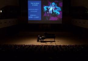 【钢琴】Animenz Live 2016 北京站 初音未来 — 世界第一公主殿下