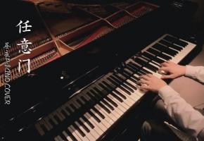 【昼夜】五月天《任意门》钢琴演奏