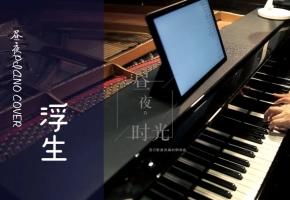 【昼夜】浮生 钢琴演奏   他真的很喜欢你 像风走了八千里