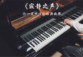 【钢琴】班得瑞《寂静之声》,你一定听过的经典旋律